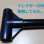 イレクターパイプから接着剤で固定したジョイントをはずす方法!必須の工具を発見しました。