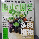 NHKで多肉植物特集!「趣味の園芸9月号」は秋から楽しめる多肉植物とトラブル対処法を紹介。