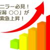 タニラー必見!「新潟」が2017年Googleキーワード検索で急上昇した理由に注目!