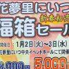 道の駅「花夢里」の初売りの福袋の価格と中身を公開!思わず買ってしまう理由とは?